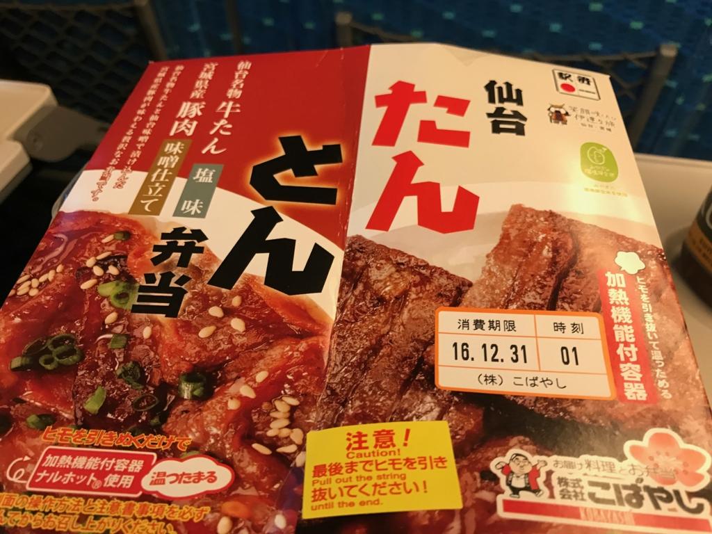 f:id:shobuno:20161230070559j:plain