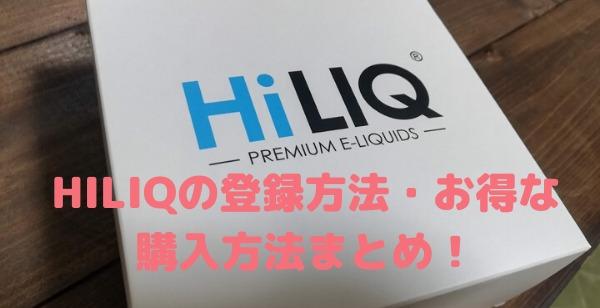 HILIQ 登録