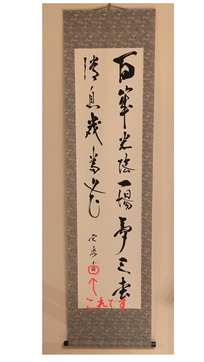 f:id:shodo_nagomi:20210513225043j:plain