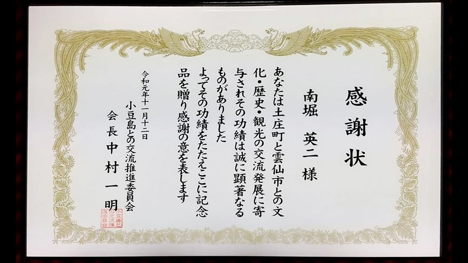 f:id:shodoshimatest:20191123042620j:plain
