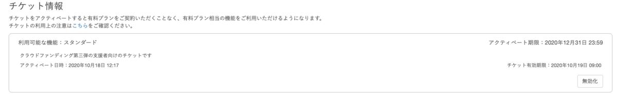 f:id:shoe116:20201018121825p:plain