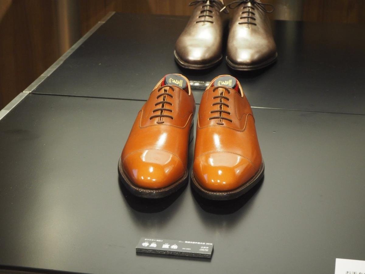 f:id:shoesmaster:20210421140759p:plain
