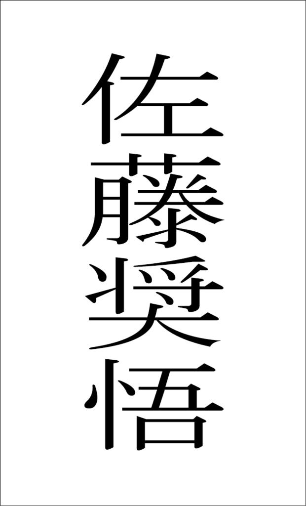 f:id:shogobunka0205:20161013104846j:plain