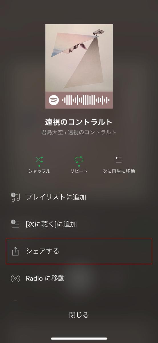 f:id:shogomusic:20191208092341p:plain