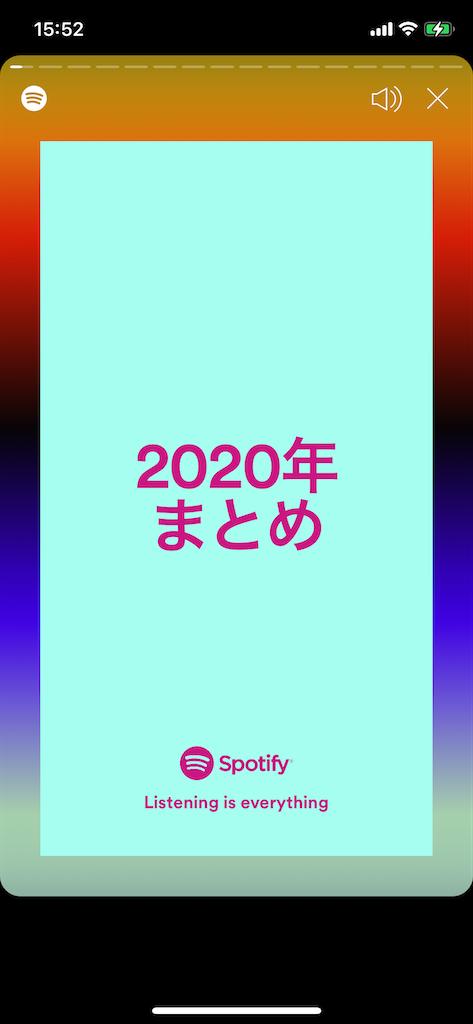 f:id:shogomusic:20201230155325p:image