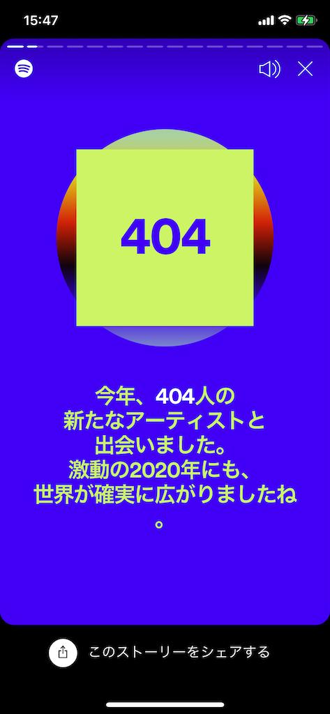 f:id:shogomusic:20201230155413p:image