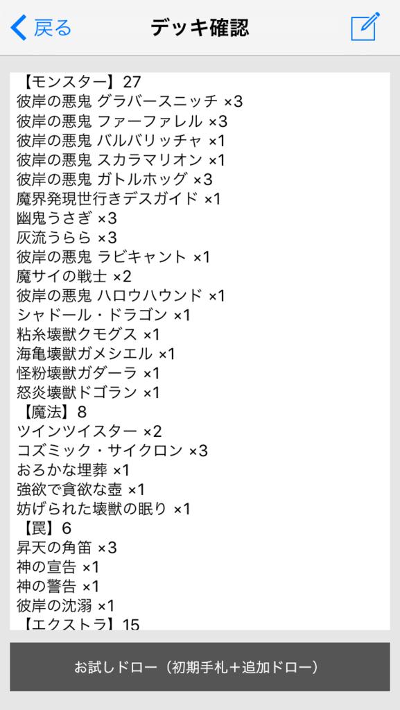 f:id:shogun709:20170407051753p:plain