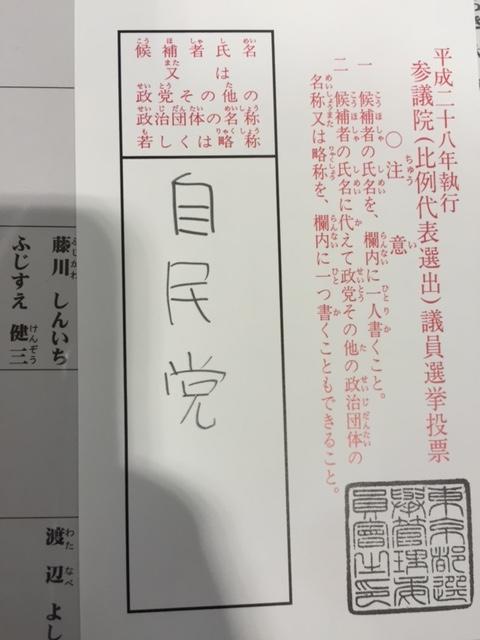 f:id:shohama1232:20160710114748j:plain