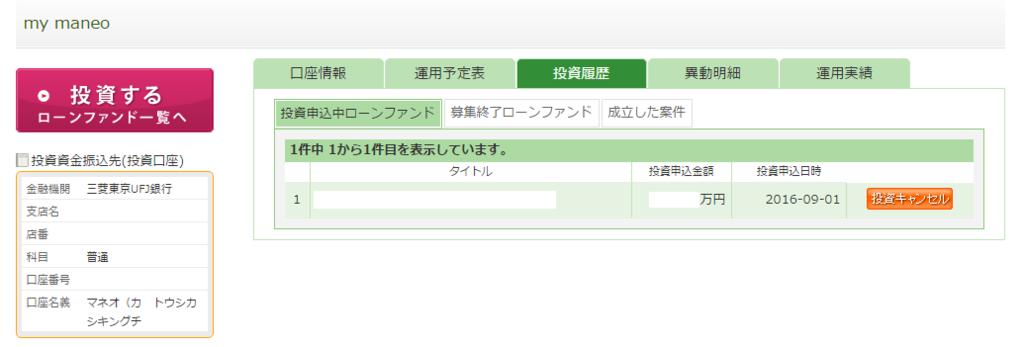 f:id:shohei_info:20160907153239p:plain