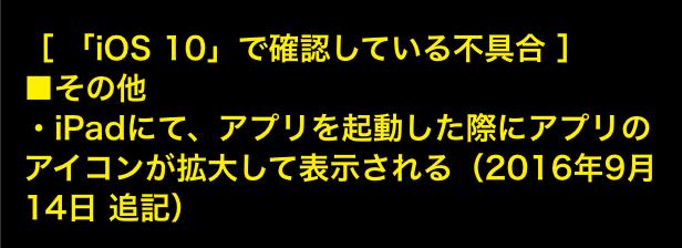 f:id:shohei_info:20160916101539p:plain