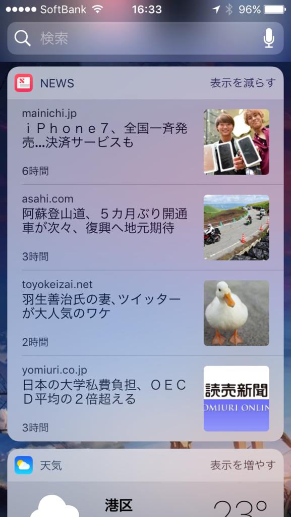 f:id:shohei_info:20160917103651p:plain