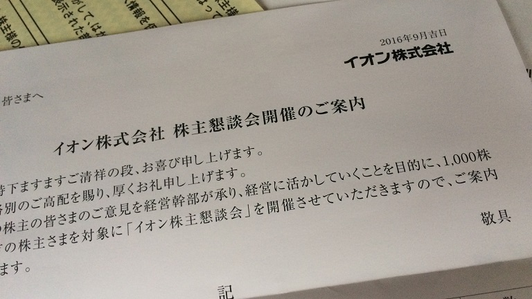 f:id:shohei_info:20161004100854j:plain