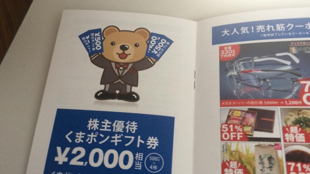 f:id:shohei_info:20161008095950j:plain