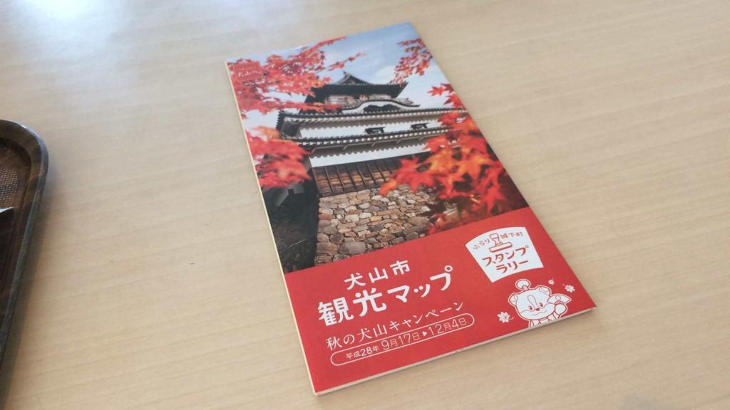 f:id:shohei_info:20161017111636j:plain
