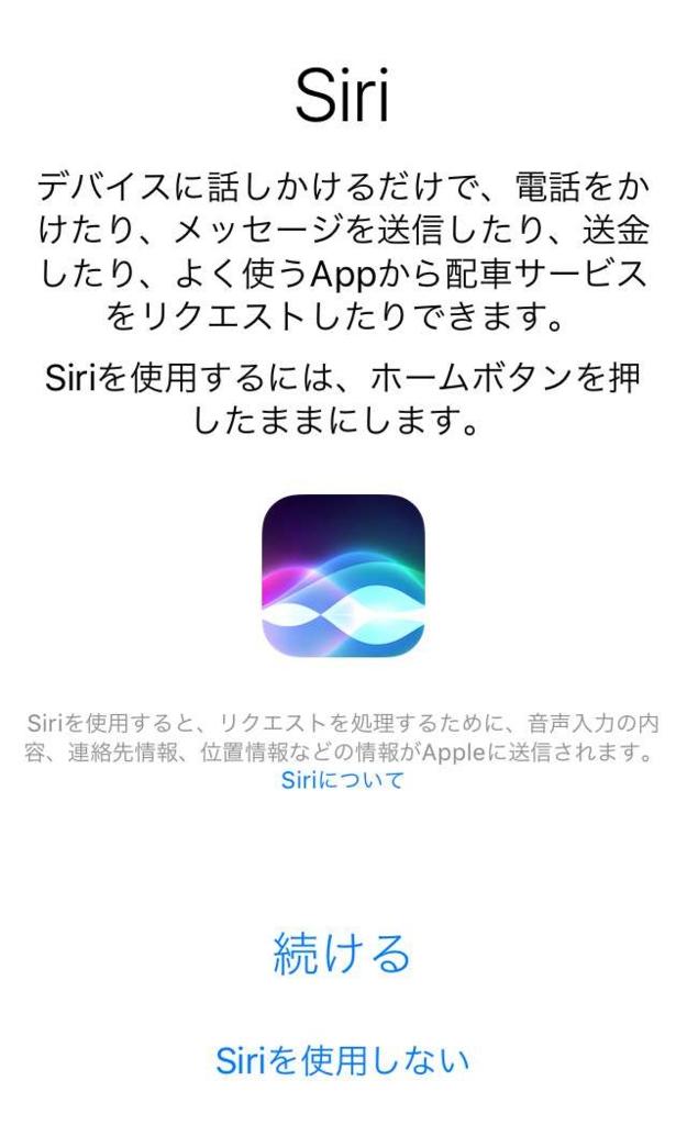 f:id:shohei_info:20161025101908j:plain