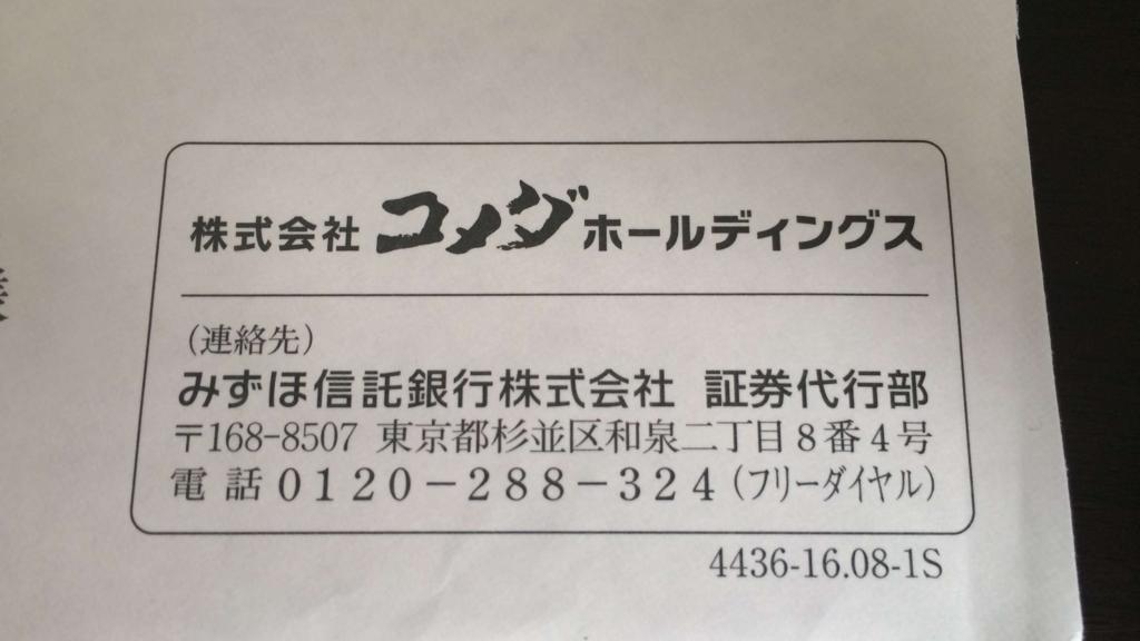f:id:shohei_info:20161116093147j:plain
