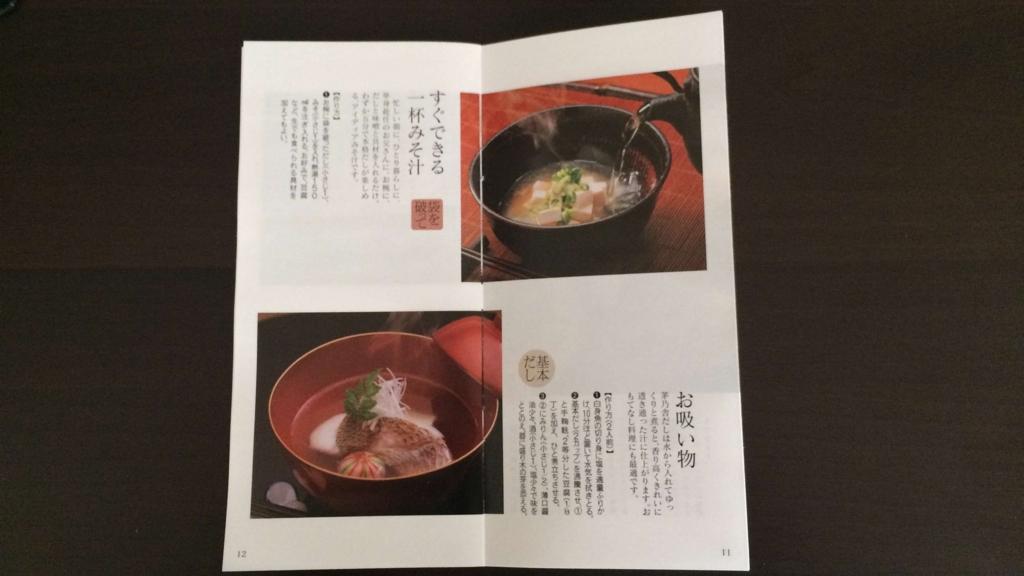 f:id:shohei_info:20161117100212j:plain