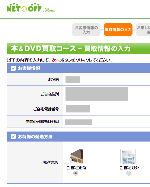 f:id:shohei_info:20161214183517p:plain