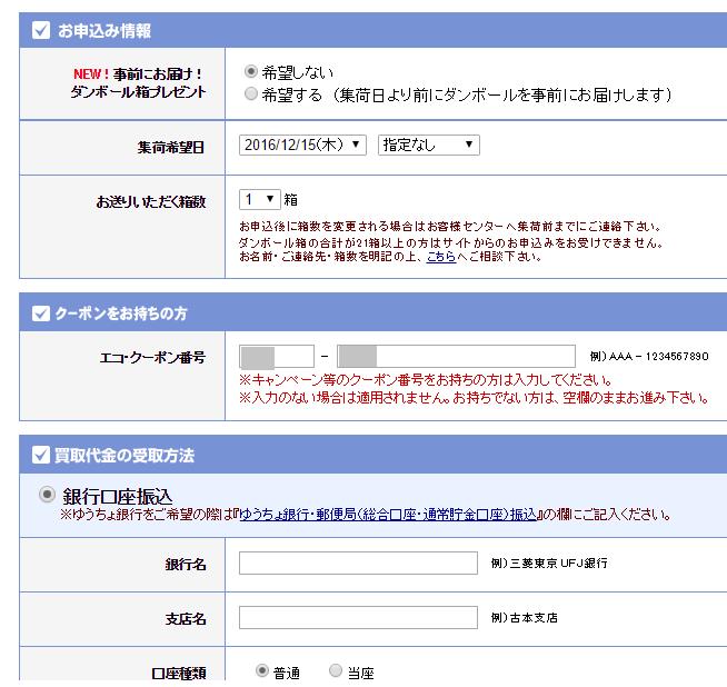 f:id:shohei_info:20161214183528p:plain