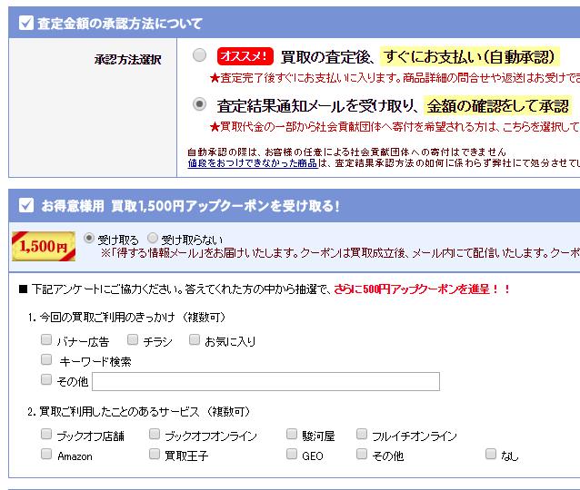f:id:shohei_info:20161214183538p:plain
