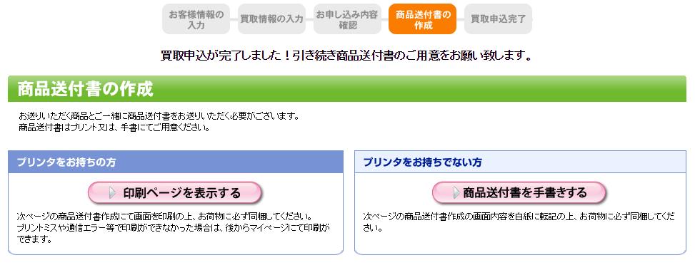 f:id:shohei_info:20161214183617p:plain