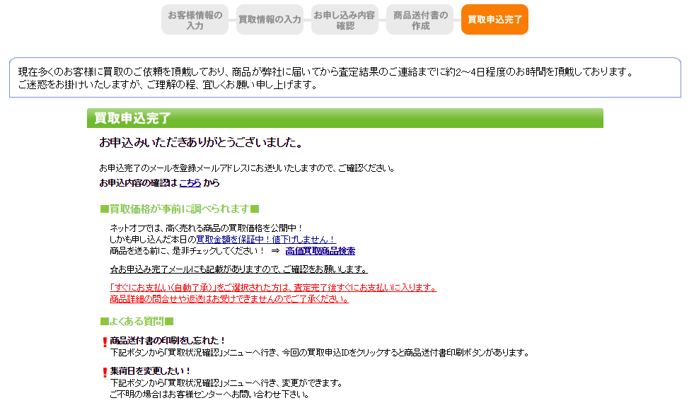 f:id:shohei_info:20161214183711p:plain