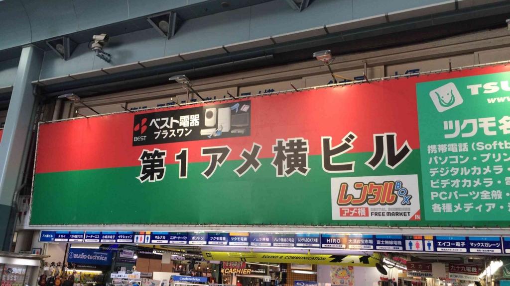 f:id:shohei_info:20161225104823j:plain