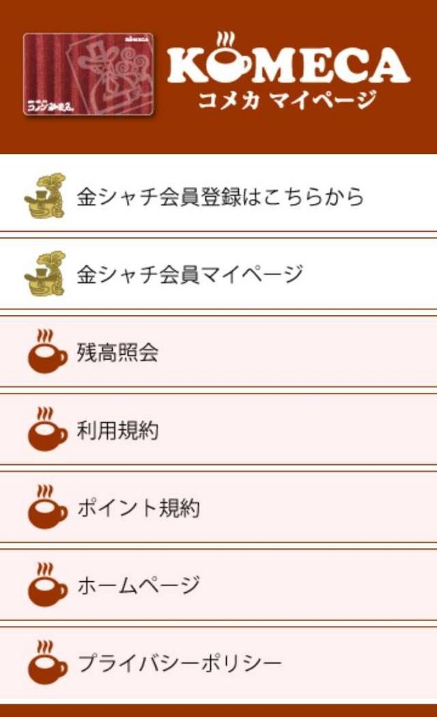 f:id:shohei_info:20161230101955j:plain