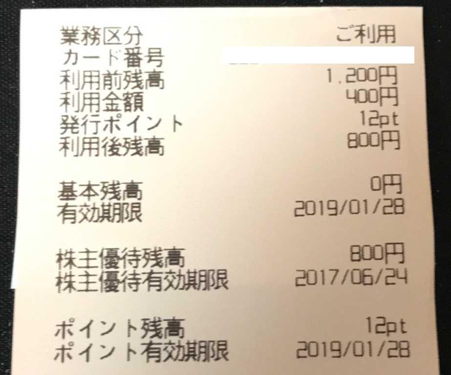 f:id:shohei_info:20170129081211j:plain