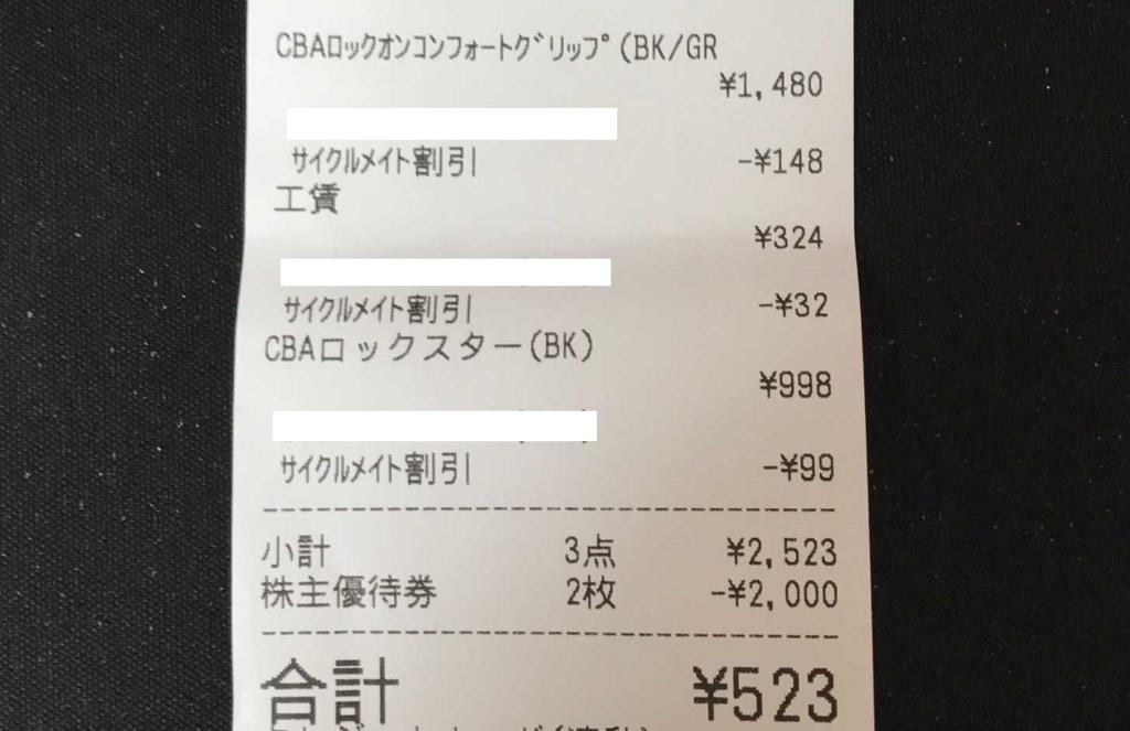 f:id:shohei_info:20170130075422j:plain