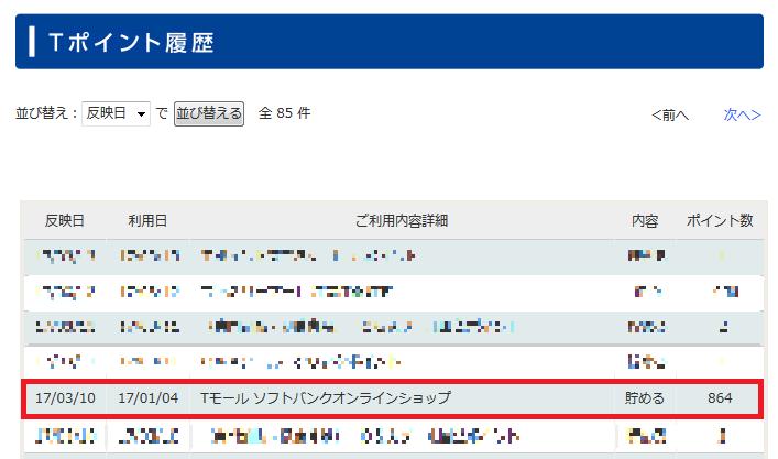 f:id:shohei_info:20170313105825p:plain