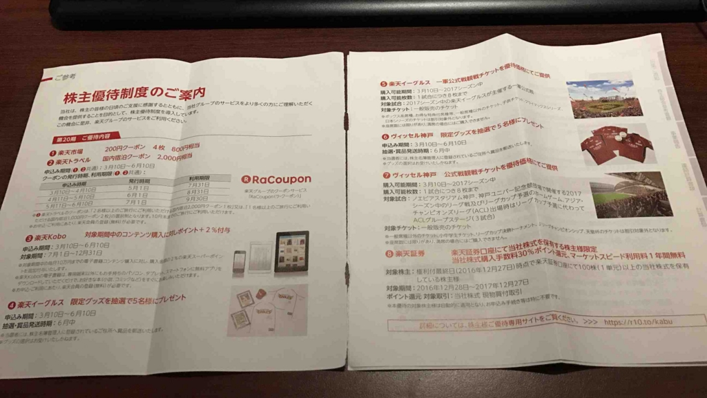 f:id:shohei_info:20170316100345j:plain