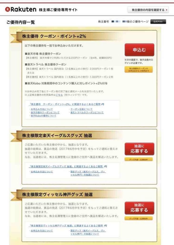 f:id:shohei_info:20170316100442j:plain
