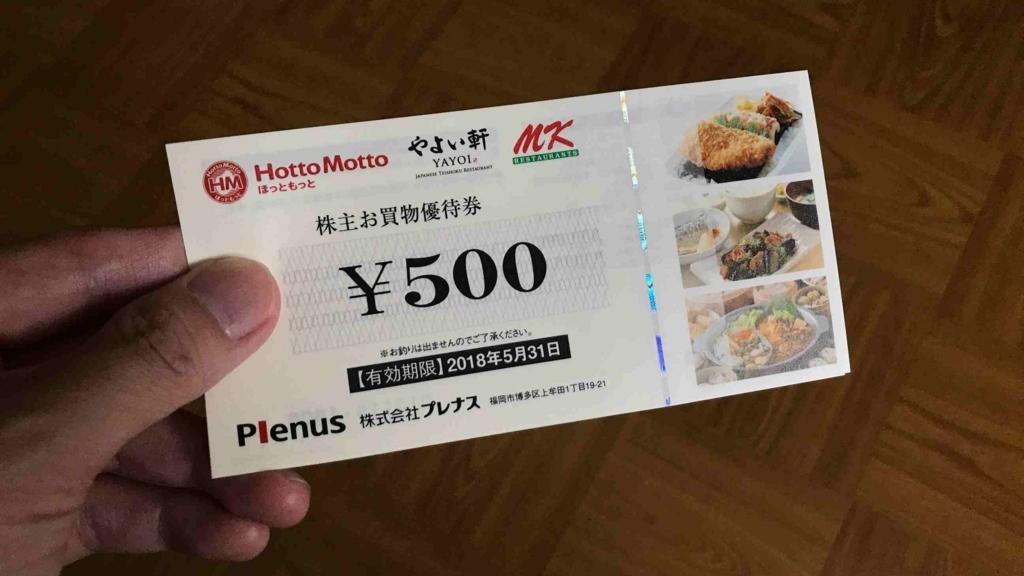 f:id:shohei_info:20170607101511j:plain