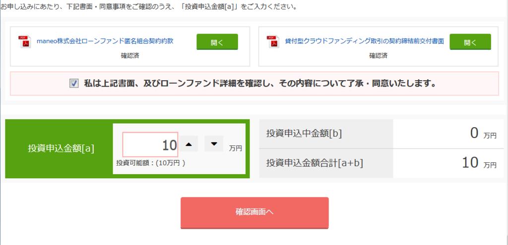 f:id:shohei_info:20170615090609p:plain
