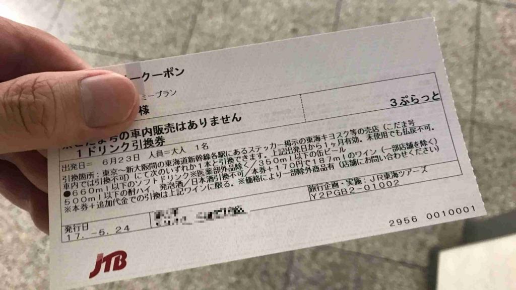 f:id:shohei_info:20170629095609j:plain