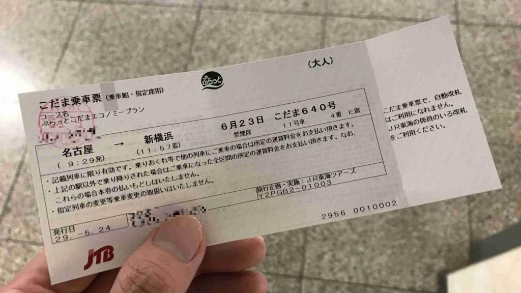f:id:shohei_info:20170629095712j:plain