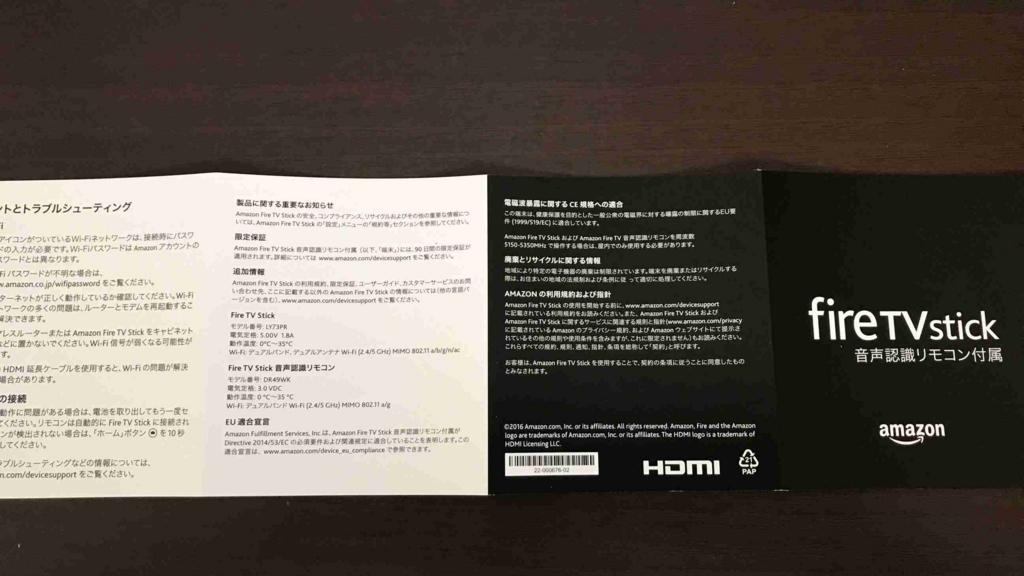 f:id:shohei_info:20170727095006j:plain