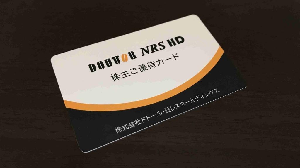 f:id:shohei_info:20170803090905j:plain