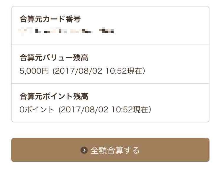 f:id:shohei_info:20170803091055j:plain