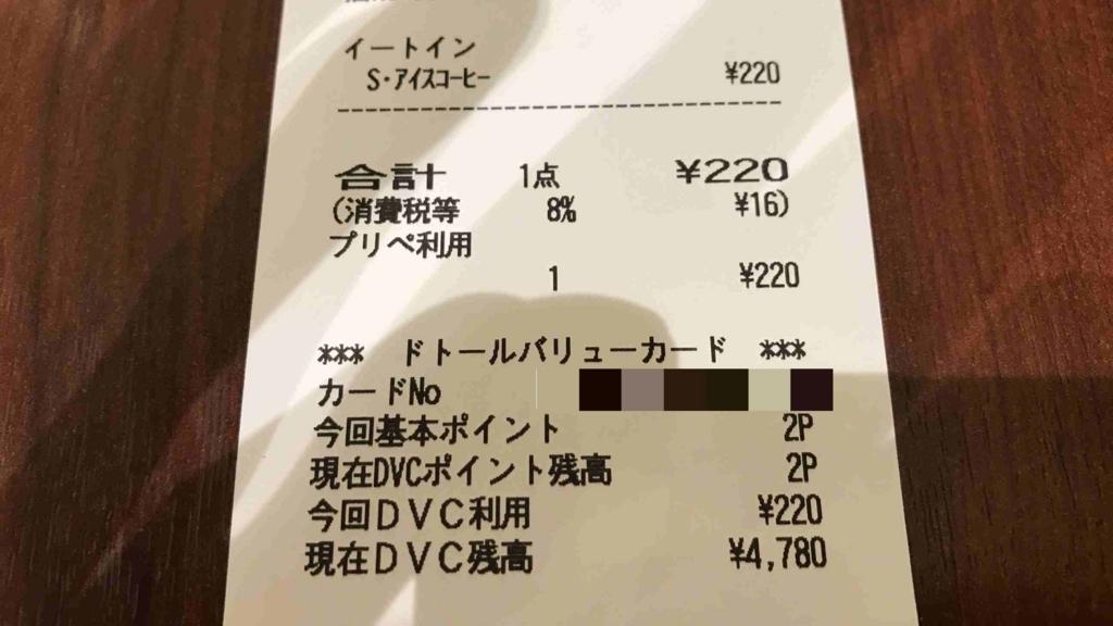 f:id:shohei_info:20170803091129j:plain