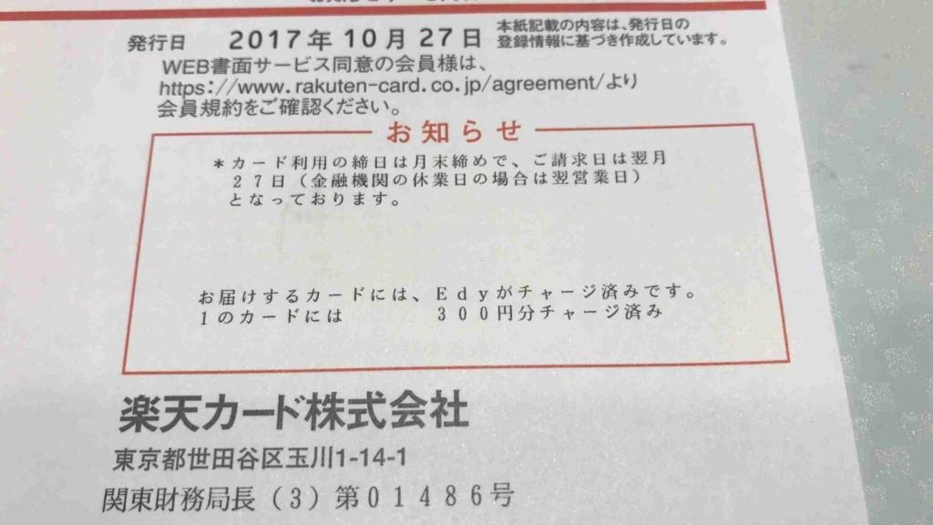 f:id:shohei_info:20171128100511j:plain
