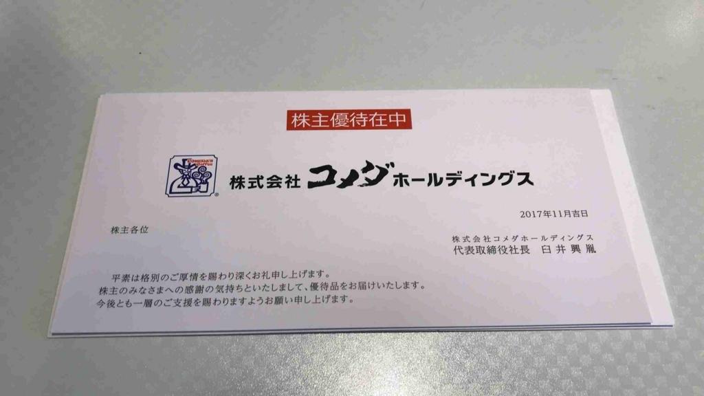 f:id:shohei_info:20171128100715j:plain