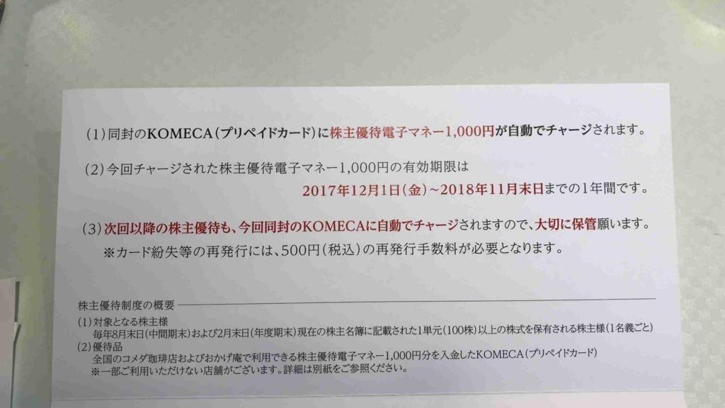 f:id:shohei_info:20171128100753j:plain