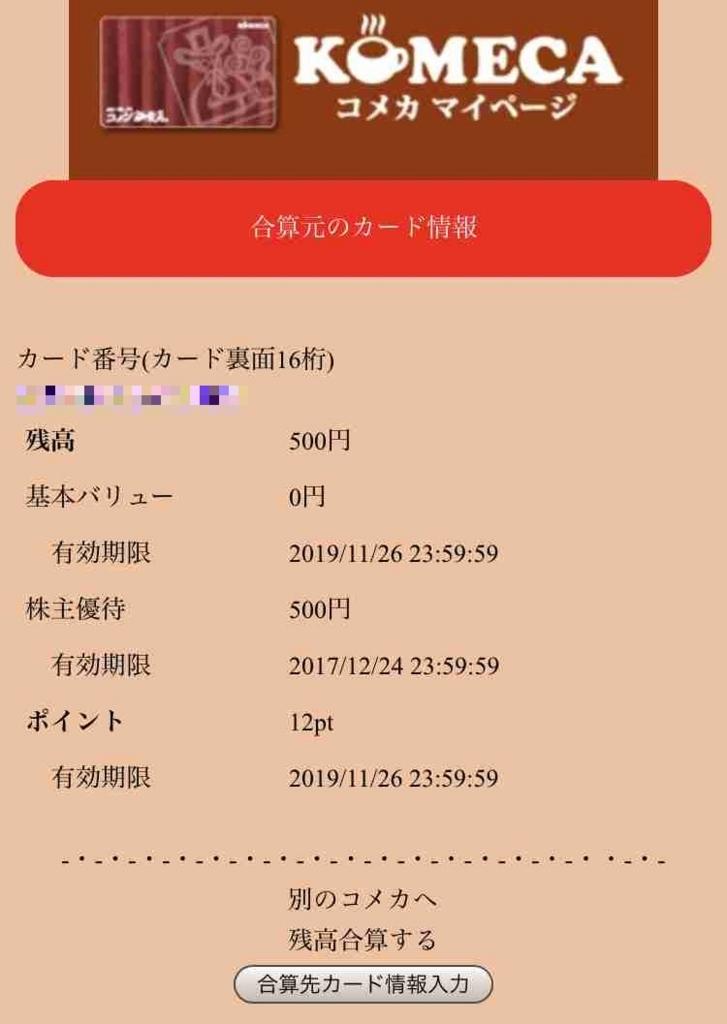 f:id:shohei_info:20171128101227j:plain