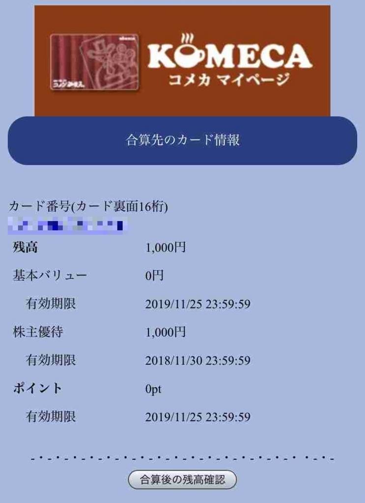 f:id:shohei_info:20171128101341j:plain