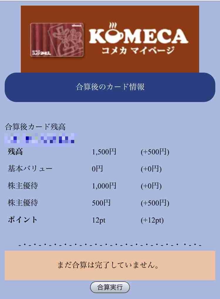 f:id:shohei_info:20171128101432j:plain