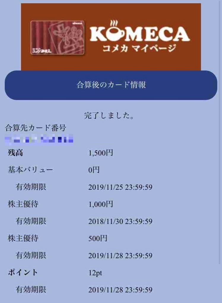 f:id:shohei_info:20171128101546j:plain