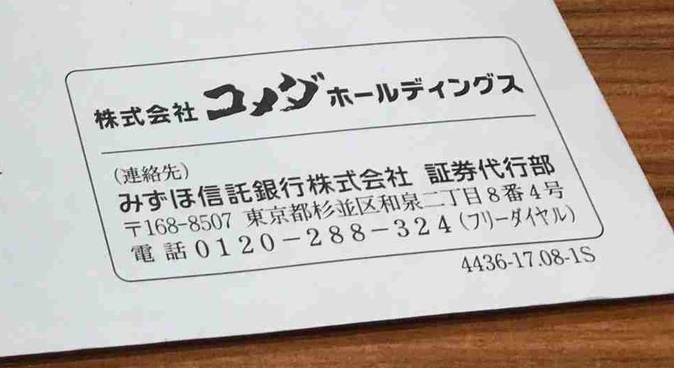 f:id:shohei_info:20171224085227j:plain