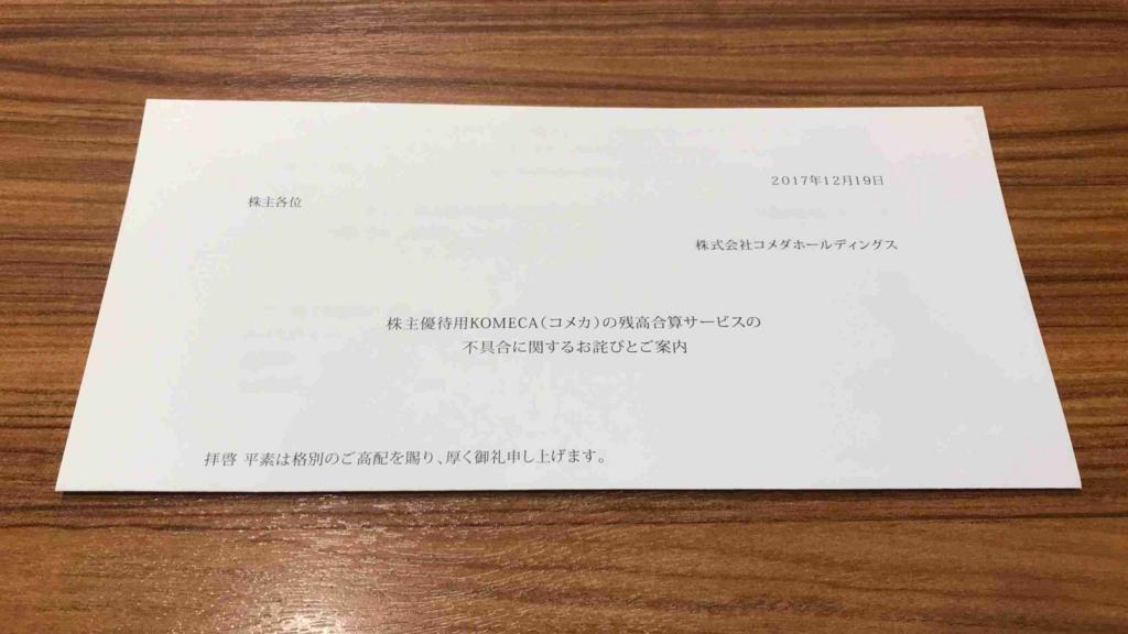 f:id:shohei_info:20171224093508j:plain